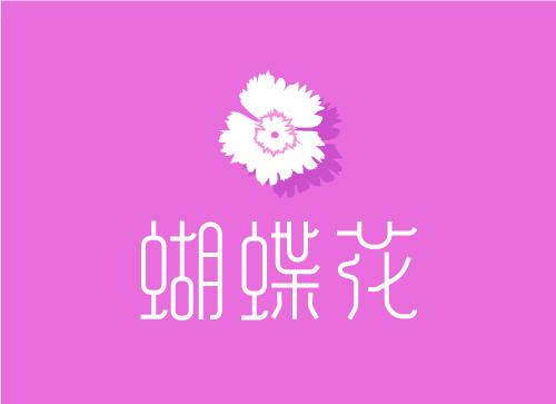 蝴蝶花字体设计