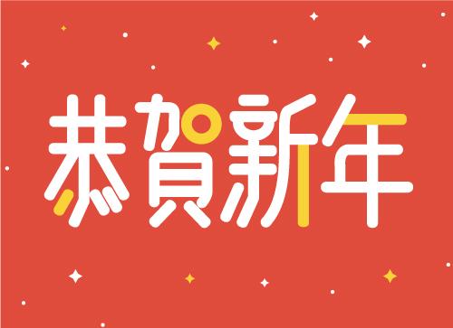 恭贺新年海报字体设计