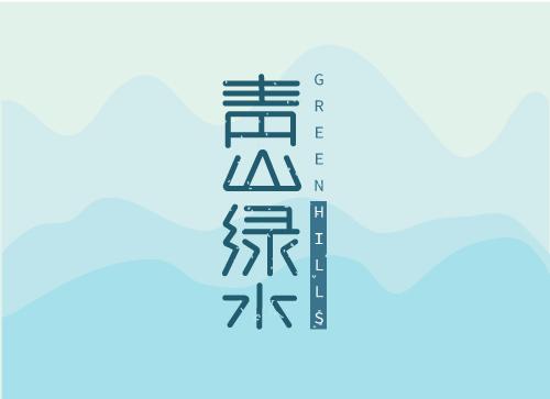 青山绿水字体设计思路详解