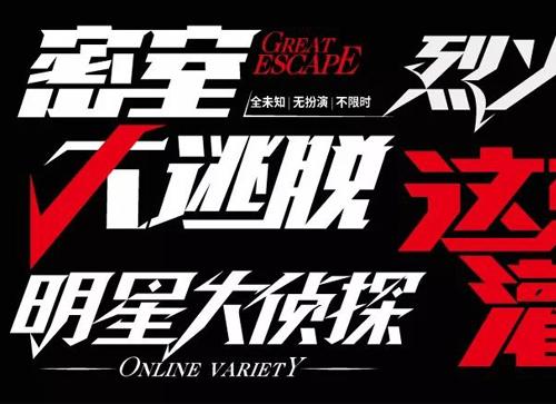 综艺节目logo设计,看完你也会做
