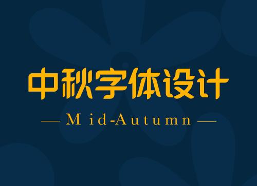 中秋节那些字体设计