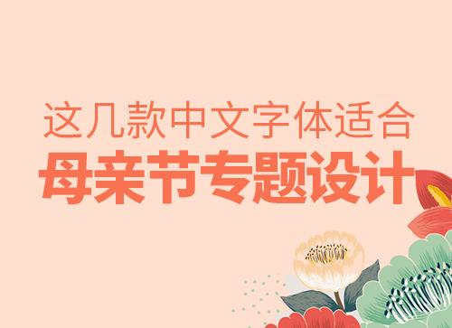 字体福利-适合母亲节使用的中文字体推荐