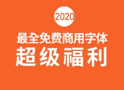 超级福利!2020最全的免费可商用字体清单