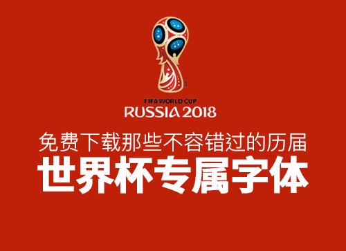 历届世界杯专属字体免费下载