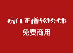 2019庞门正道又出一款免费可商用字体-庞门正道轻松体