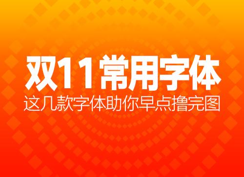 2017双十活动banner常用字体整理