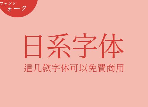 听说这些日文字体都可以免费的,而且可以商用。