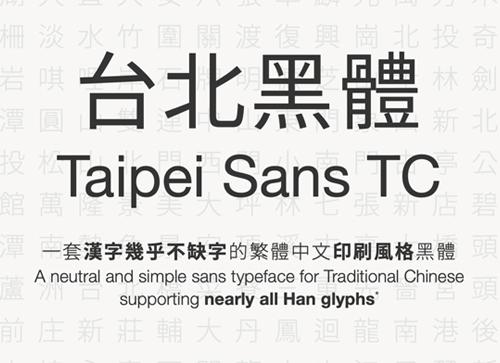 一套适合印刷的繁体中文字体可免费商用