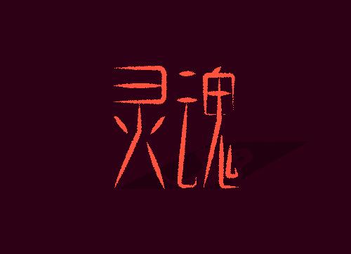 设计师请保持一颗有趣的灵魂-灵魂字体设计