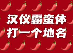 汉仪霸蛮体:中国首款地方文化字体