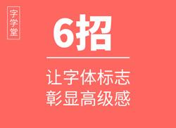 6招让你的字体标志彰显高级感!