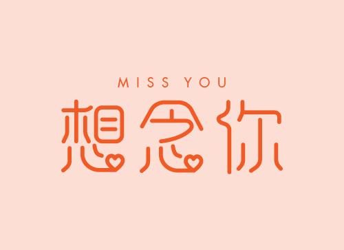 设计一款充满爱意的小字体送给你的他或者她
