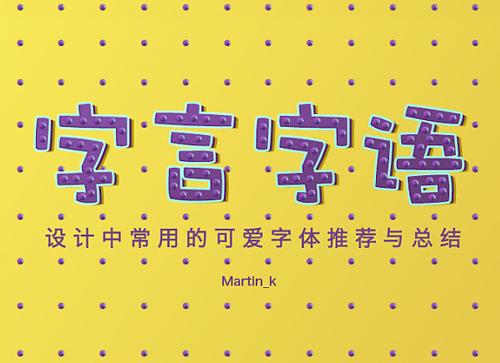 【字言字语】设计中常用的可爱字体推荐与总结