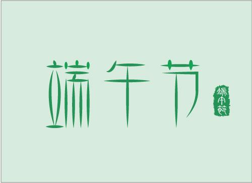 端午节字体设计