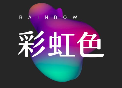 2017设计新趋势:玩转彩虹色。