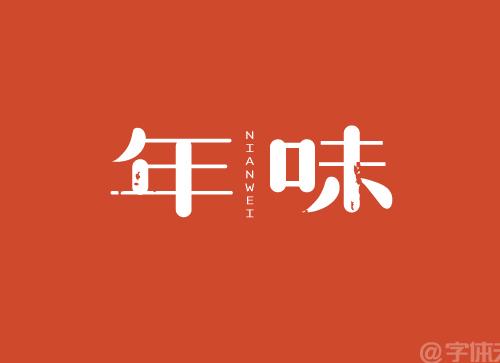 复古宋体字形设计-年味