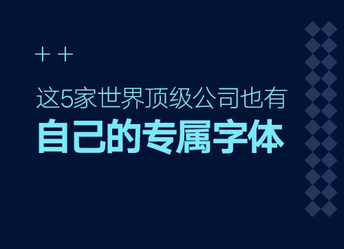 除了腾讯,这5家世界顶级公司也有自己的专属字体