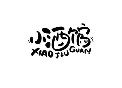 一波以吃喝为主的logo字体创意
