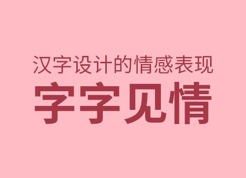 汉字设计的情感表现!字字见情