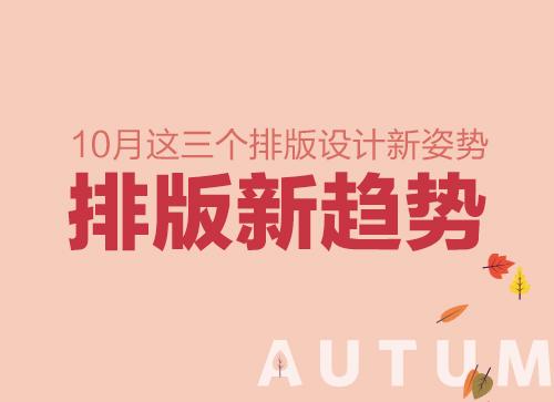 金秋10月告诉你三个文字排版新趋势