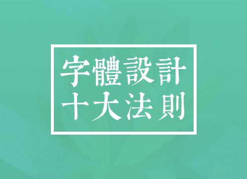 字体设计的十大法则