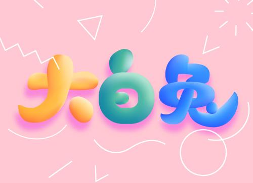 超级可爱的糖果字体设计-大白兔