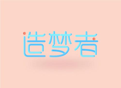 快速设计一款充满梦幻的可爱字体