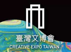 来看一场台湾文博会的主视觉设计
