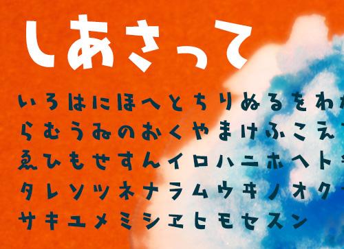 2018上半年都有哪些免费的日系中文字体