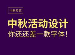 中秋节活动设计你还差一款字体