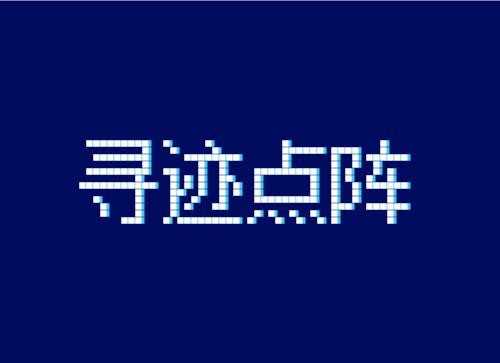电脑中文字型寻迹:点阵字