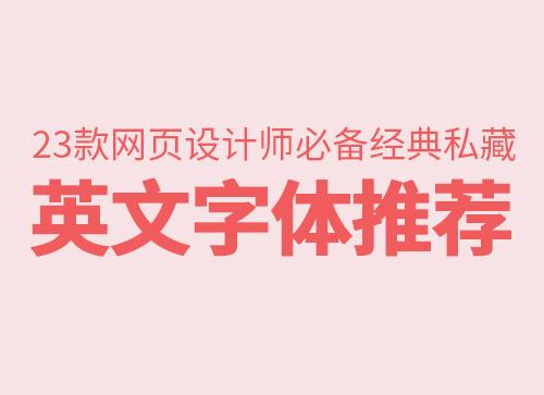 免费下载,23款网页设计师必备经典私藏英文字体。