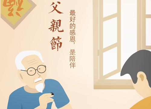 父亲节专题,这几款中文字体助你加速赶稿。