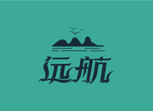 根据英文字体笔画设计中文哥特风格字体-远航