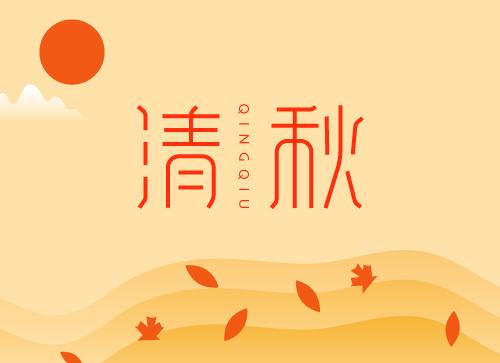教你设计一款简洁文艺的早秋字体-清秋
