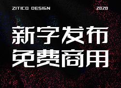 字体传奇特战体下载|一款有设计感变形的免费商用字体