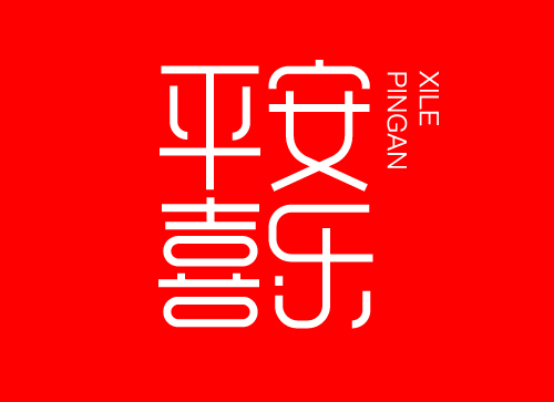 2019平安喜乐字体设计