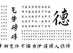 升值加薪,有这款毛笔字体就够了!