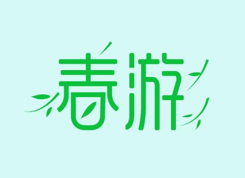 春游字体设计