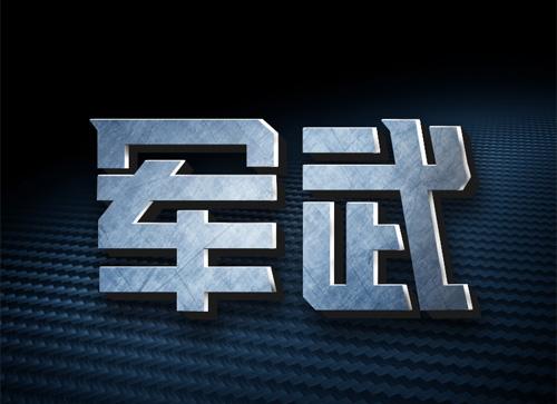 使用PS+AI设计一款有力量的字体-军武