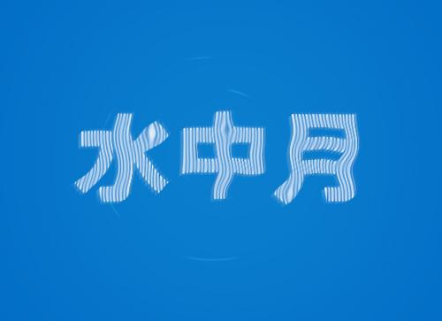PS制作水波纹字体效果-水中月