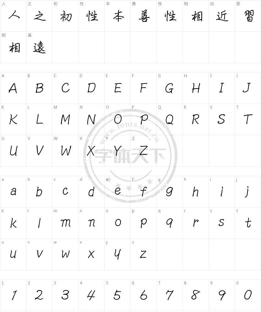 文鼎粗钢笔行楷的字符映射图