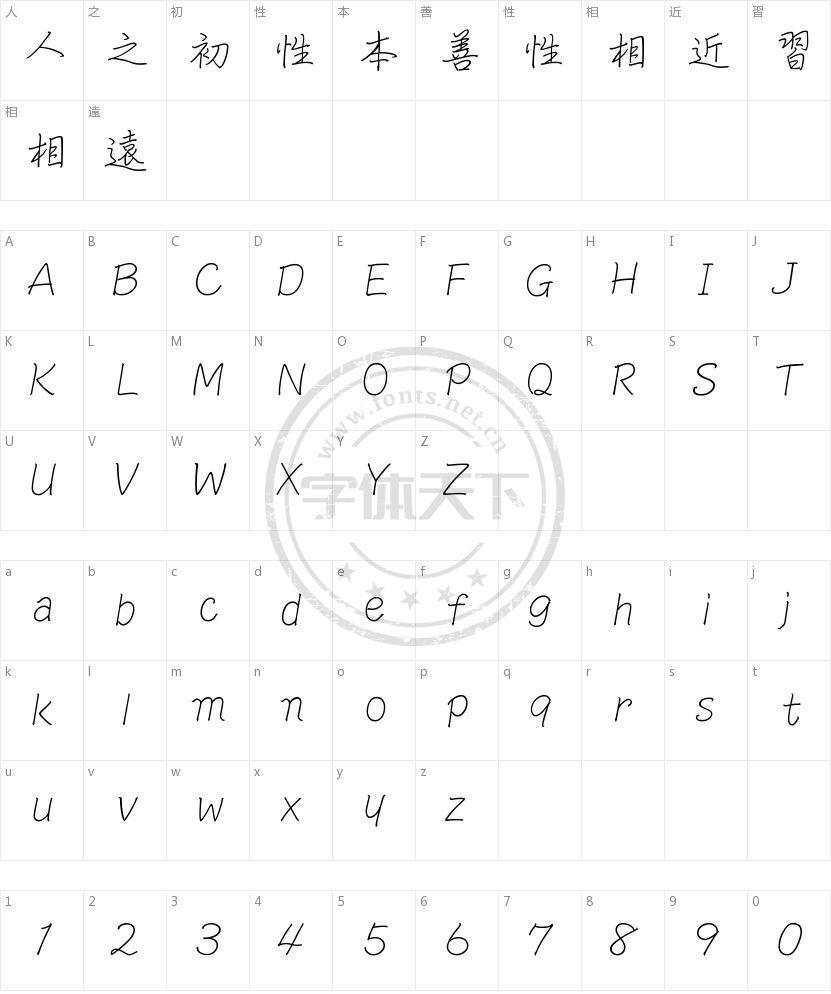 文鼎细钢笔行楷的字符映射图