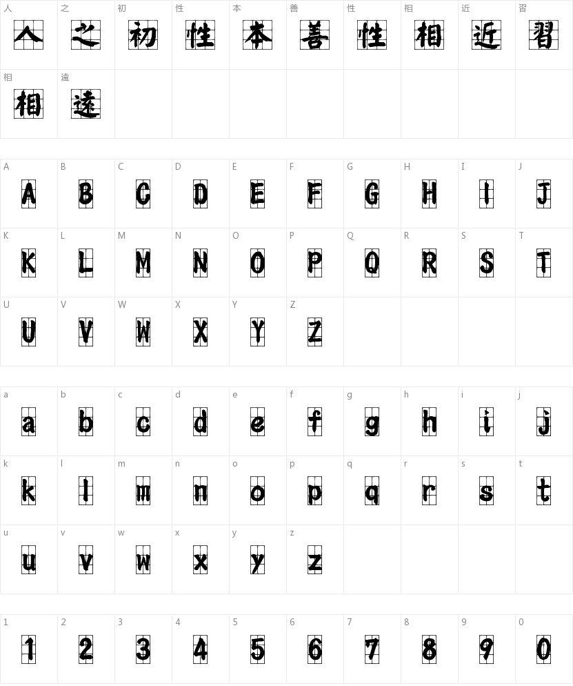 文鼎颜楷九宫体的字符映射图