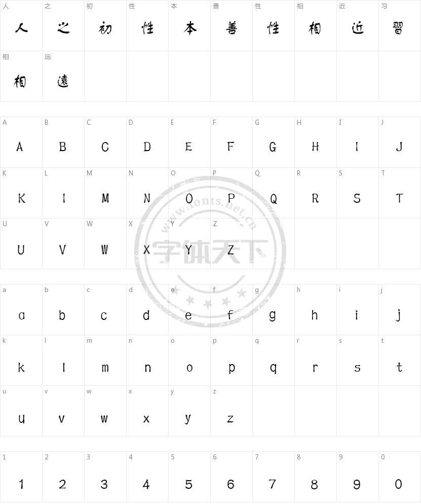 文鼎CS舒同体繁的字符映射图