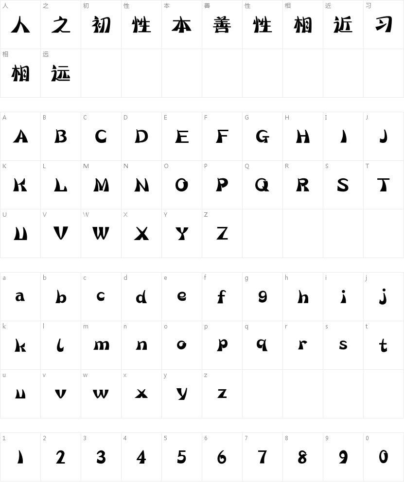 汉仪海韵体简的字符映射图