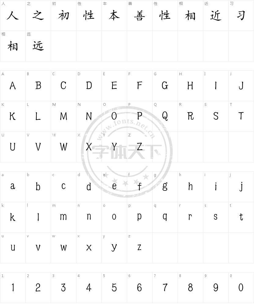 汉仪楷体的字符映射图