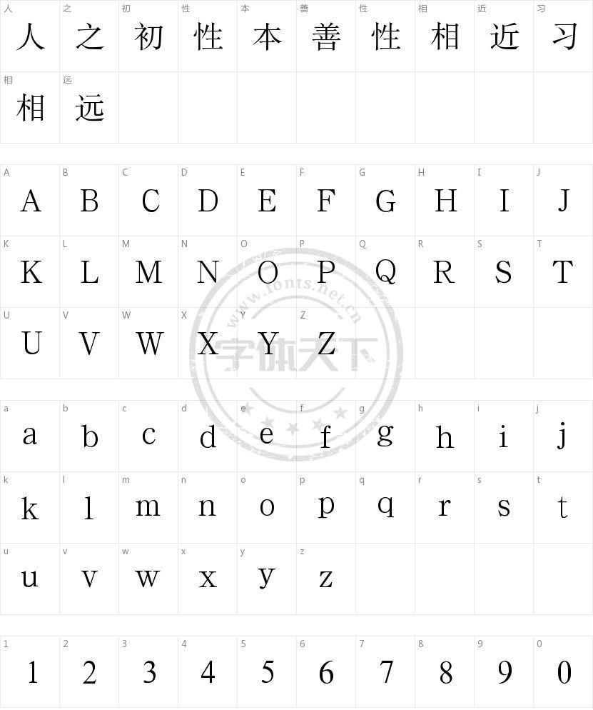 汉仪书宋二简的字符映射图