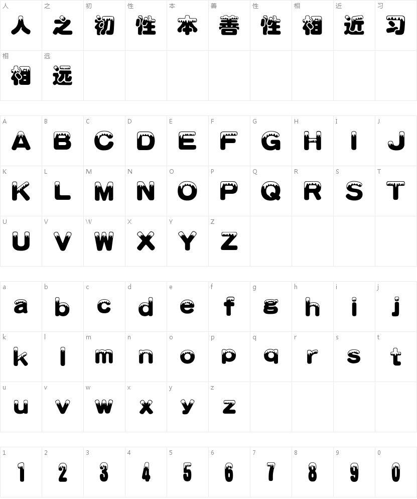 汉仪雪峰体简的字符映射图