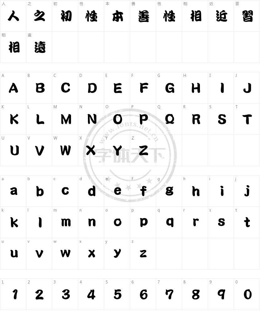王汉宗勘亭流繁的字符映射图